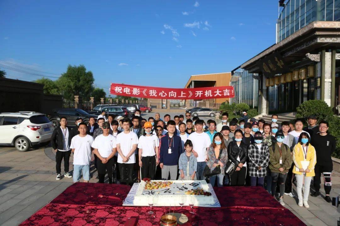 电影《我心向上》在甘肃定西市渭源县正式开机