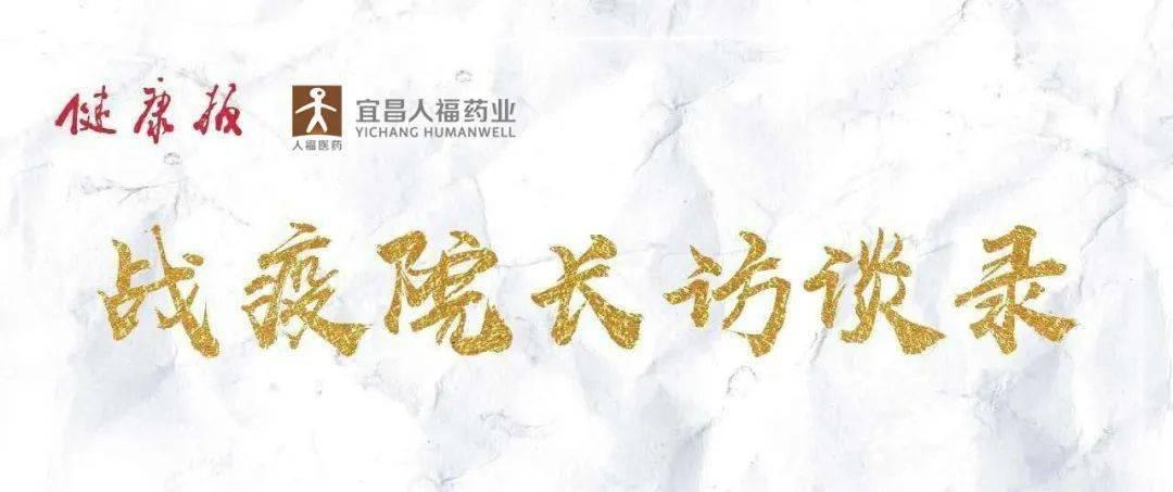 """吉林大学第二医院副院长杨薇:倾全院之力救治患者,公立医院的""""防""""和""""治""""不可偏废_疫情"""