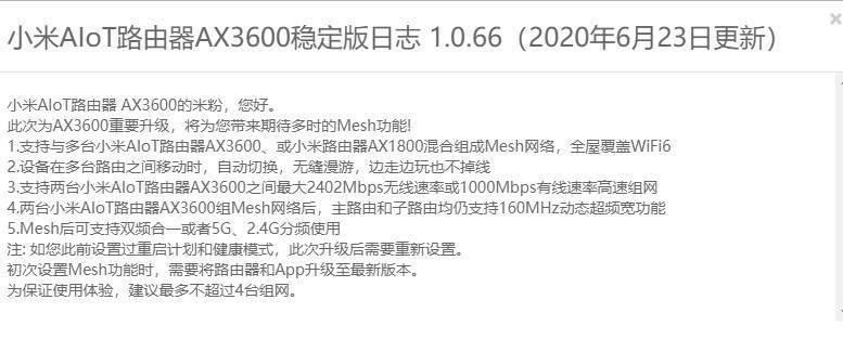 今年上半年最强!小米路由器AX3600支持Mesh组网了