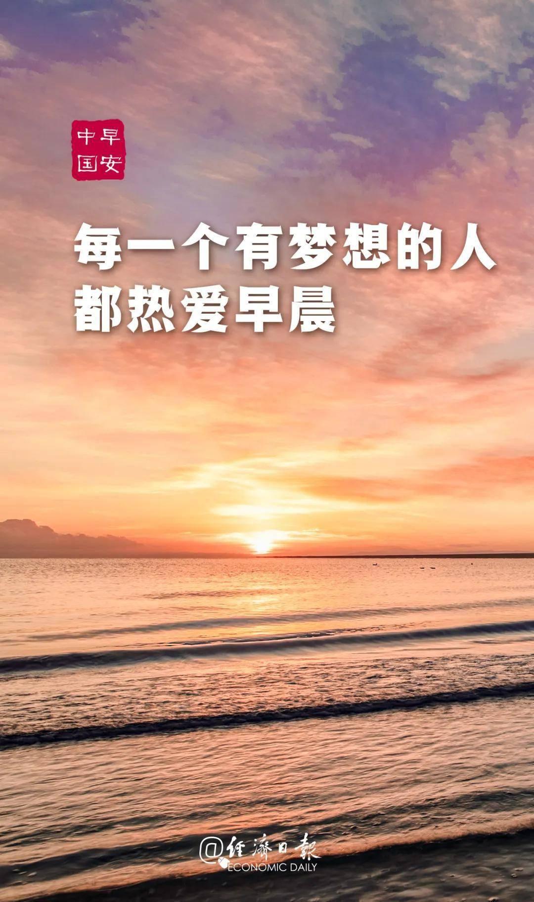 北斗全球系统星座部署完成;交通运输部:严格出京旅客信息核查丨财经早餐