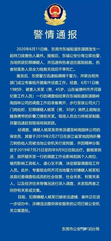 山东齐河县纪委干部在东莞遇害,警方通报案情