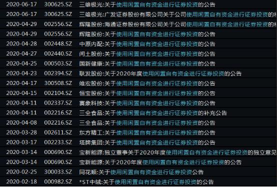 """又见""""股神""""上市公司!"""