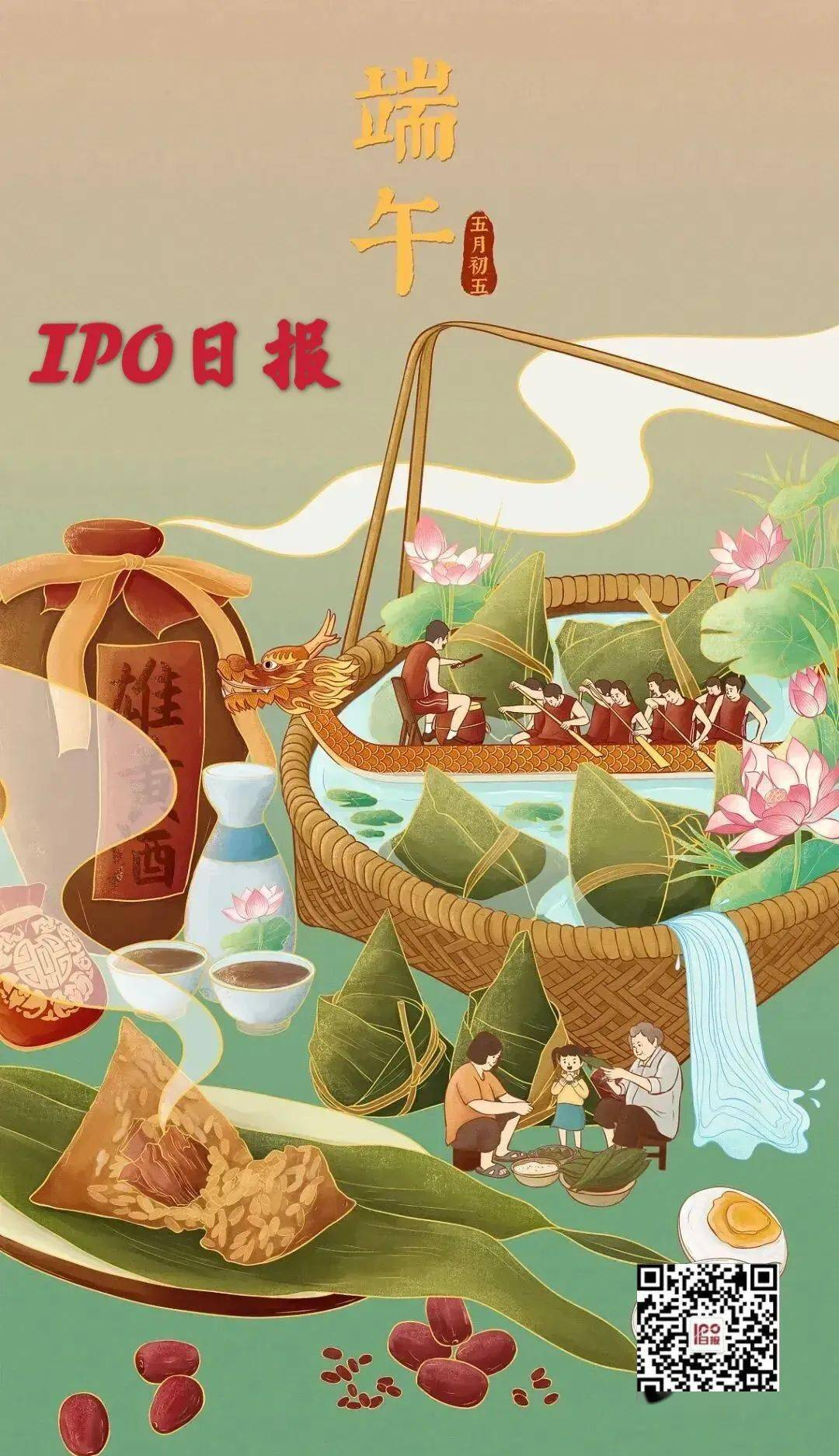 IPO日报祝端午节快乐!