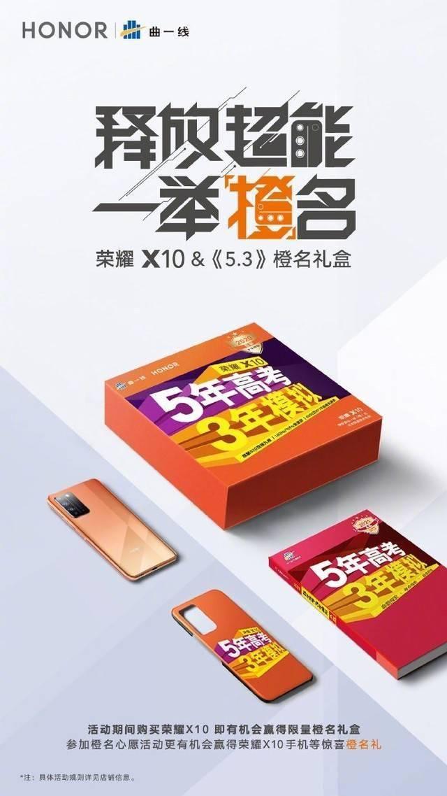 荣耀X10推《5年高考3年模拟》礼盒 还有订制手机壳