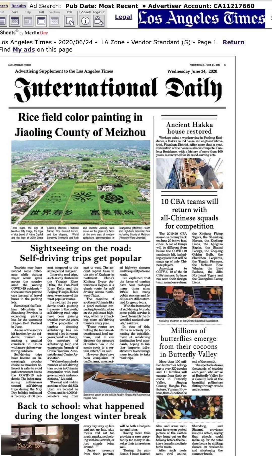 骄傲!蕉岭登上了美国《洛杉矶时报》头版头条!在