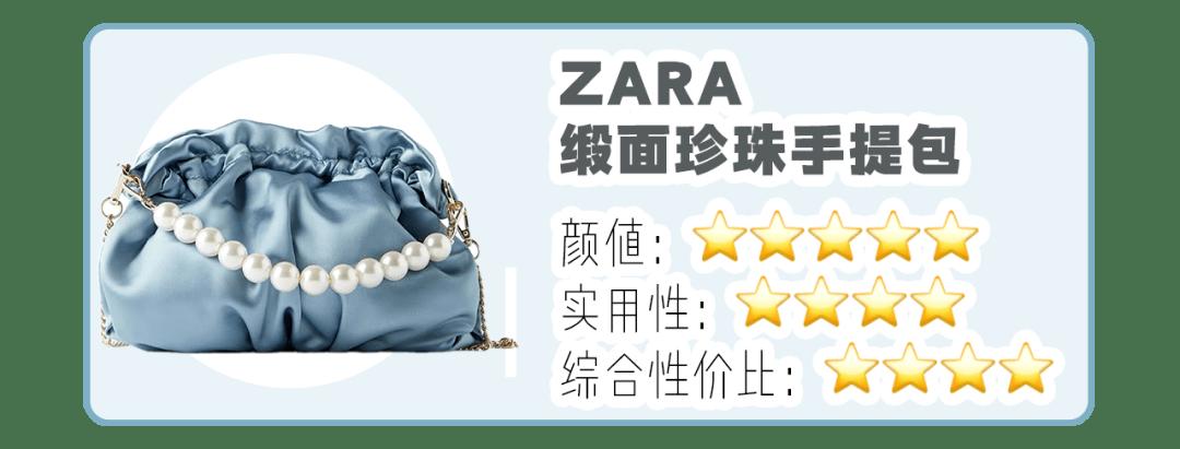 ZARA、UR打折季,这9个大牌平替包最值得入手!