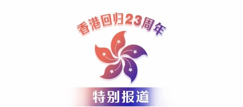 香港国安法生效