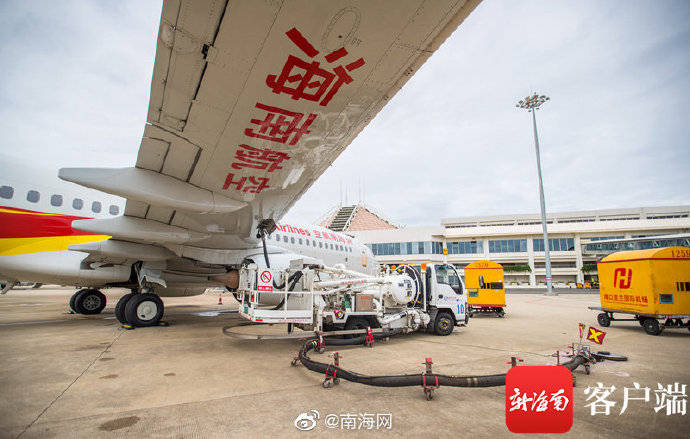 海南7月1日起 国内外航空公司在海南加注航油价格下调