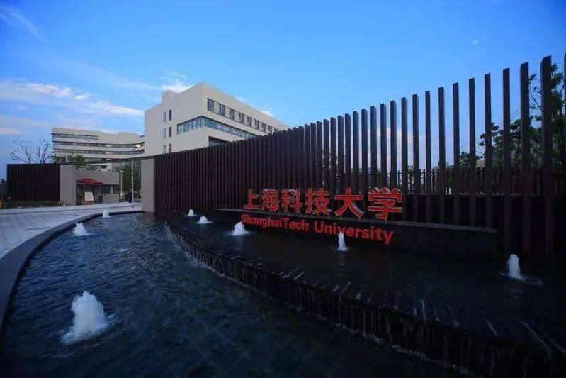 上海科技大学诚聘海内外高层次人才!【中英双语】