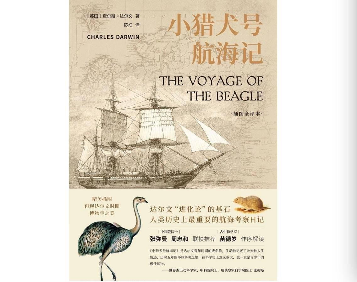 #达尔文#如影随形说瘟疫:从达尔文的环球航海之旅谈起,
