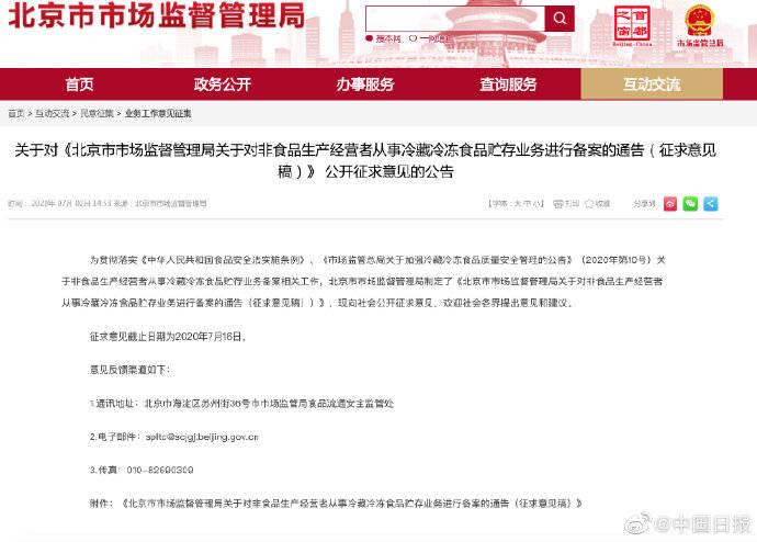 北京拟对冷藏食品贮存服务提供者备案