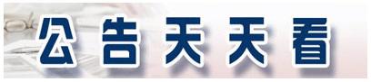 *ST鼎龙董事操作失误构成短线交易公司股票