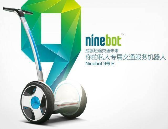 九号机器人冲击科创板 能否摆脱小米代工厂标签?