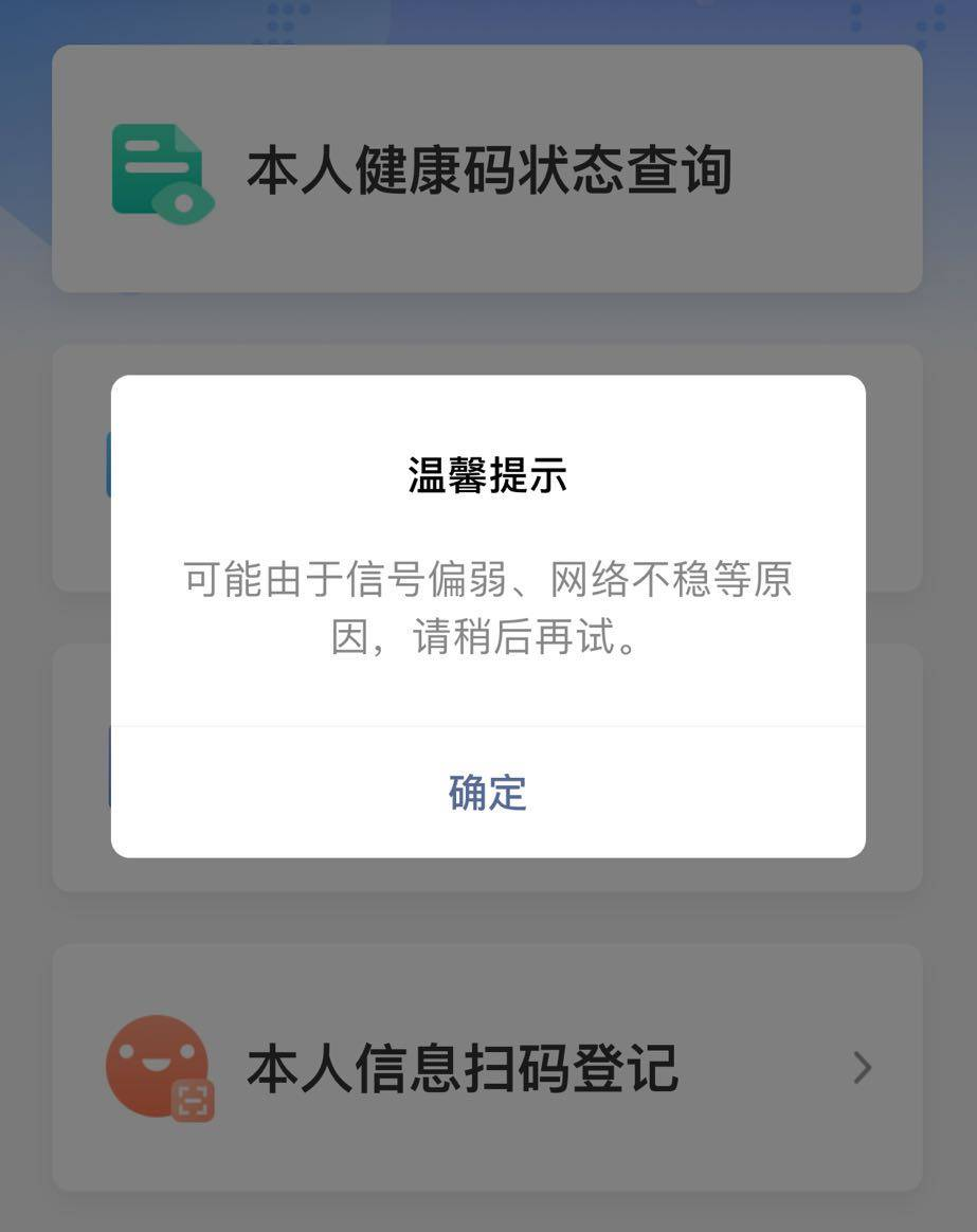 今早北京健康宝微信端口出现故障,目前支付宝端口可用