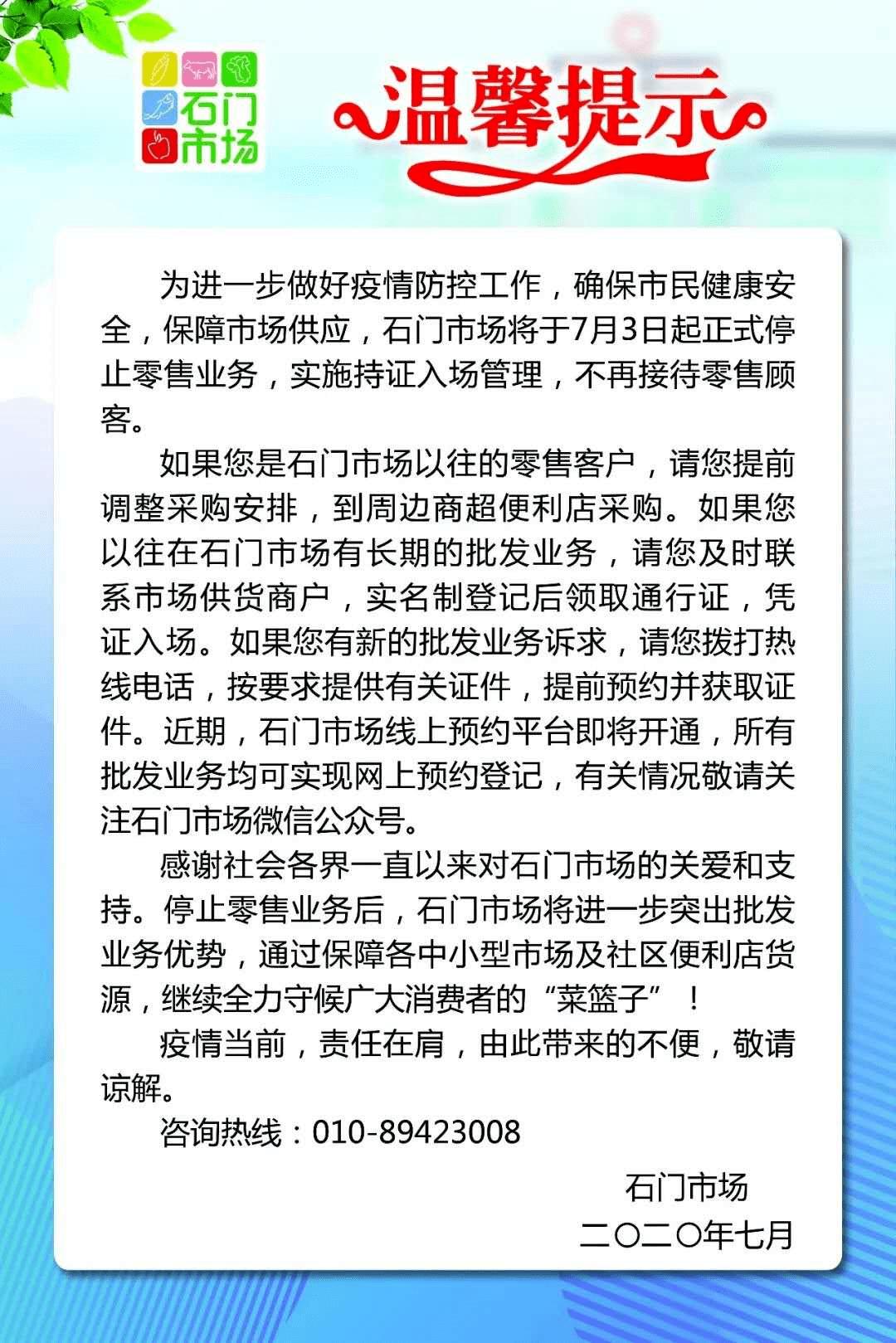 北京4个农副产品批发市场已暂停零售,只接受批发业务