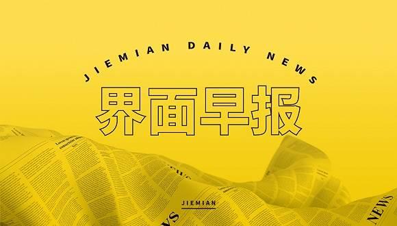 界面早报|国家防总启动防汛Ⅳ级应急响应 2020年版《中华人民共和国药典》颁布