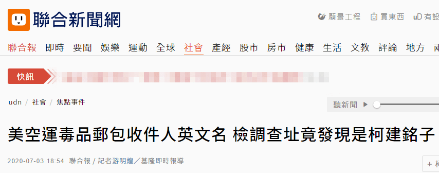 美国寄到台湾一包裹内发现毒品,台媒曝收件人为民进党立法机