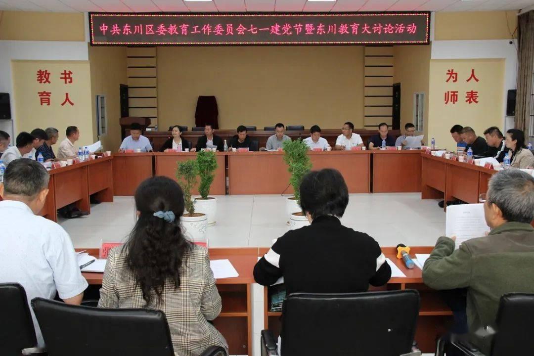 """[七一运动] 东川区教育者在教育成长中的""""七一""""共谋 东川区爱国卫生运动"""