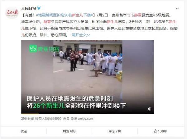 暖心!贵州赫章地震发生后,这组照片感动无数网友