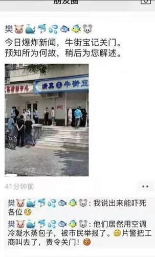 """网传""""牛街宝记餐厅用空调冷凝水和面"""",西城工商回应"""