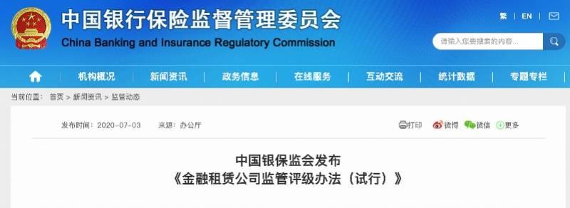 银保监会:发布金融租赁公司监管评级试行办法!评级看重风险管理