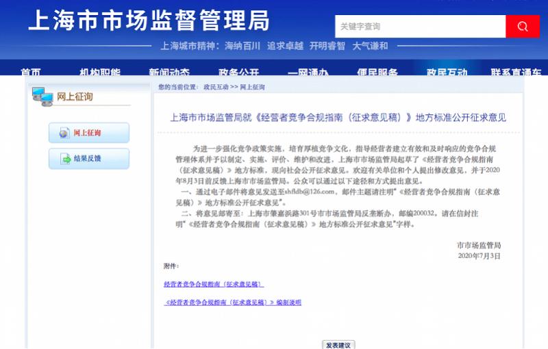 """如何避免踩垄断""""雷区""""?上海拟出台地方标准,引导企业合规竞争"""