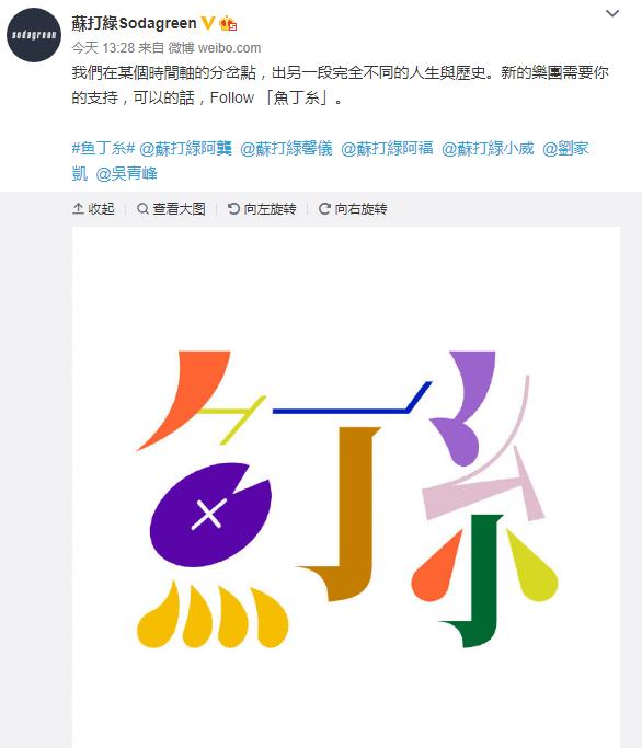 苏打绿改名魚丁糸 魚丁糸糸字怎么读?