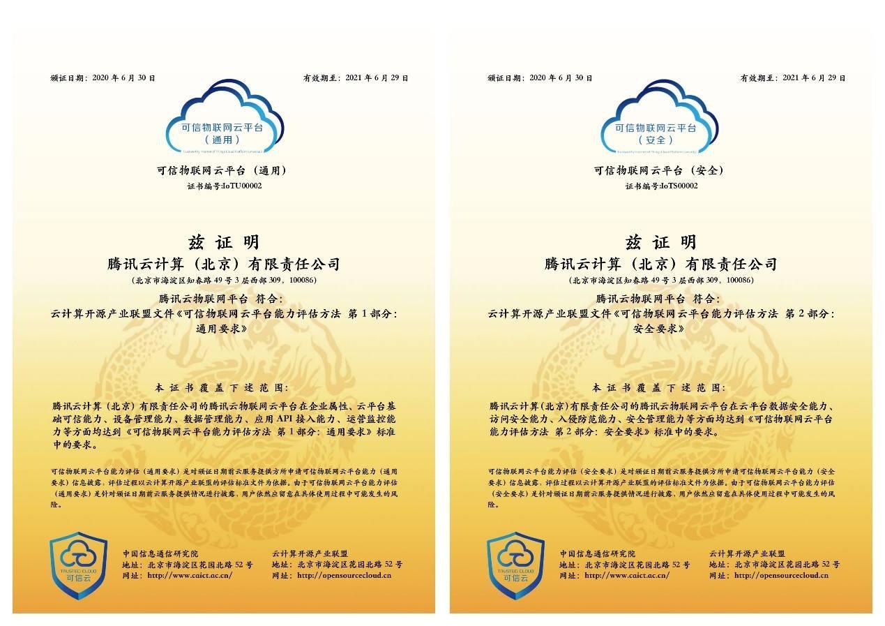 国内首批可信物联网云平台认证公布,腾讯云上榜