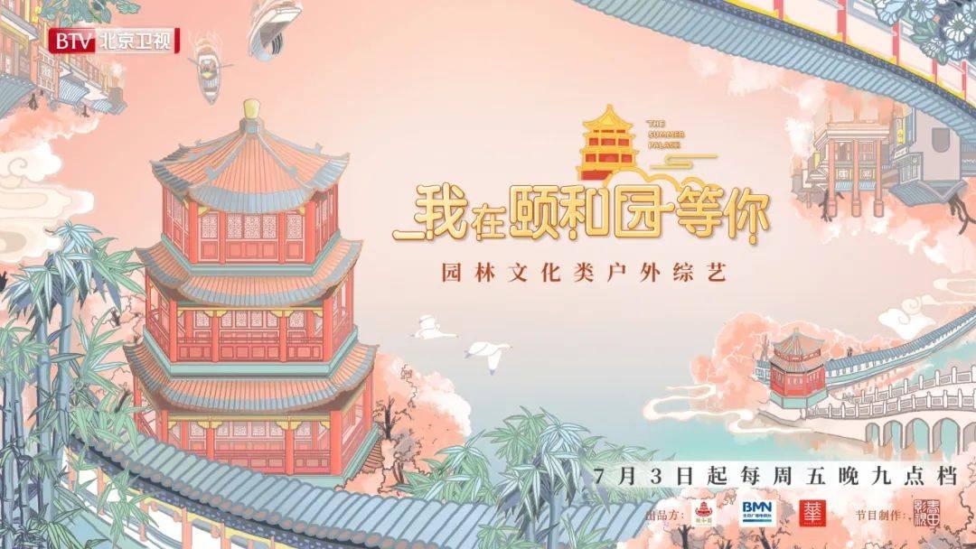 """""""种草力""""max,北京卫视《我在颐和园等你》用文化打造新国潮"""