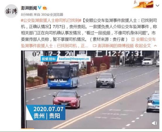 最新!贵州公交坠湖事故已致21死,死者中有一名学生 坠湖公车司机已找到 坠湖前视频曝光:突然急转弯横冲对面车道