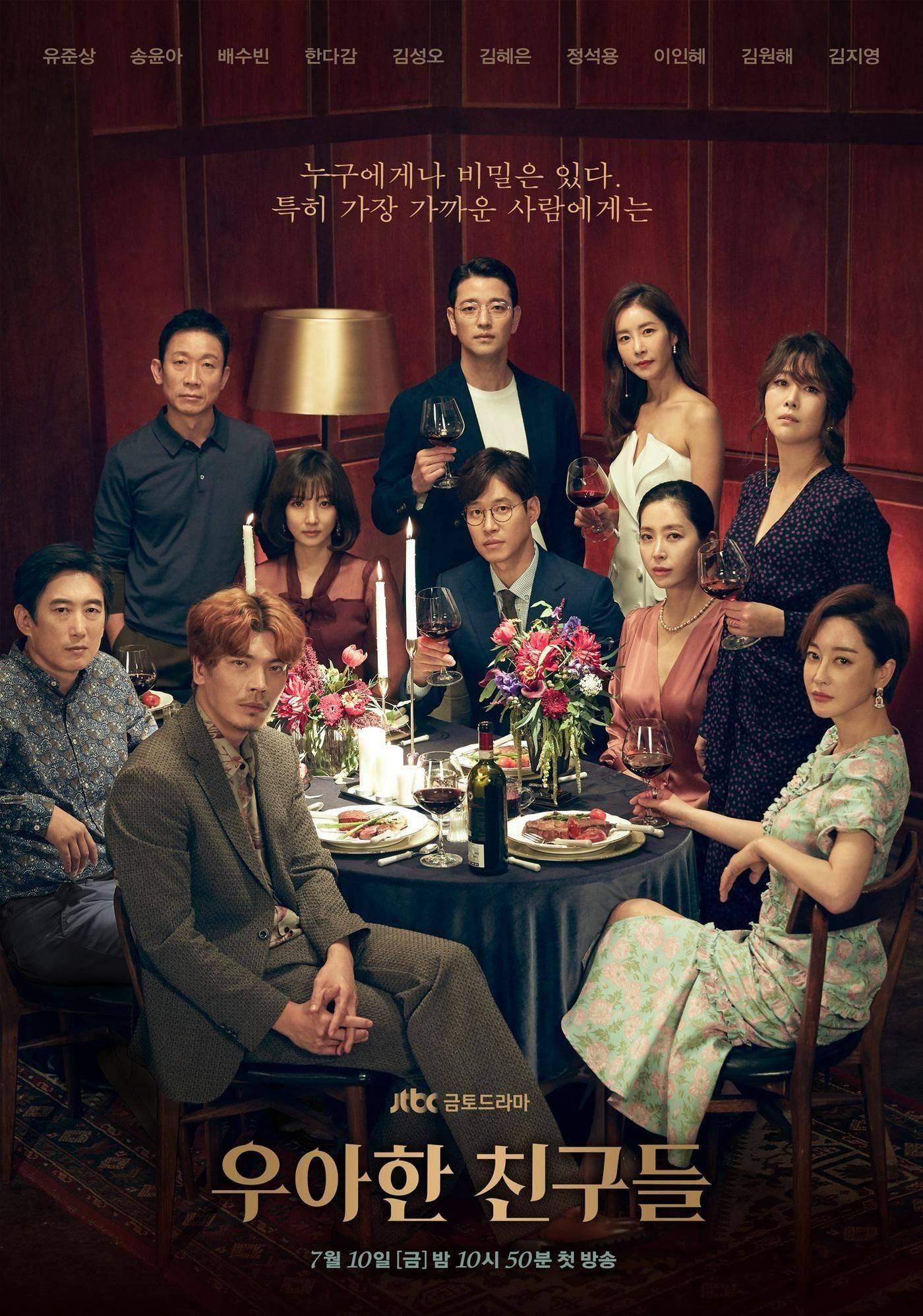 韩剧《优雅的朋友们》集数定为17集,呈