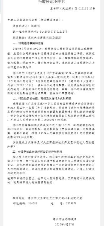 和记黄埔惠州项目夜间居民区违法施工 承建单位遭罚