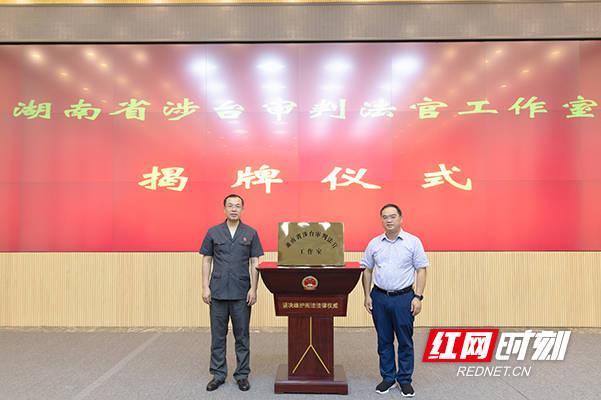 湖南省涉台审判法官工作室成立 集中负责涉台案件审理