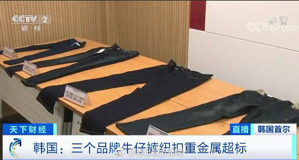 韩国Withjeans牛仔裤致癌物超标 最高超过标准值的6.2倍