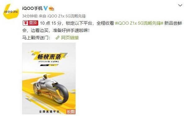 iQOOZ1x即将发布全网直播平台汇总价格是最大看点