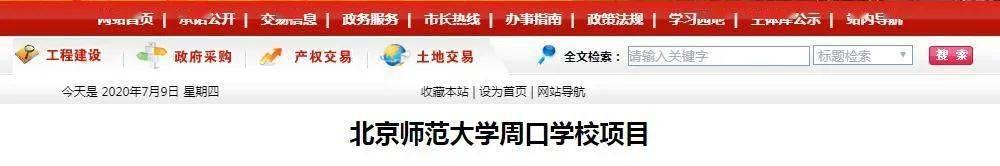 ?北京师范大学周口学校马上开建!