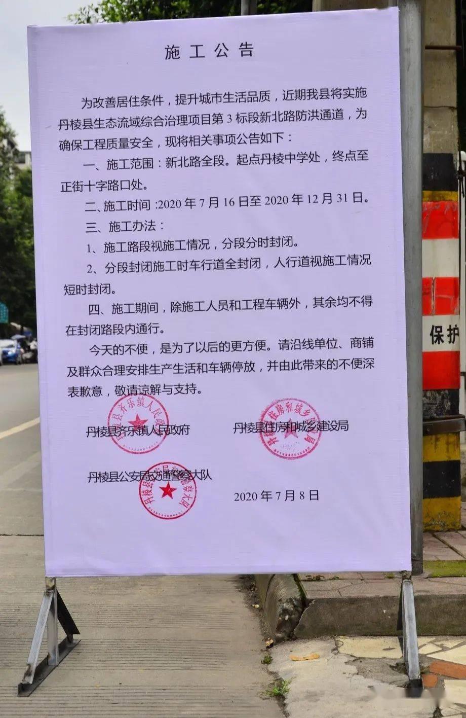 <b>@丹岭小伙伴!丹棱城区路即将被切断施工,所以</b>