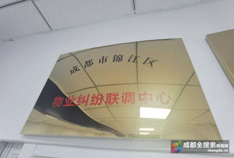成都首案 物业纠纷联调中心成功调解一起纠纷案