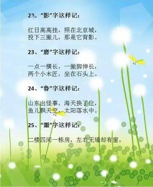 """小学语文顺口溜""""识汉字"""",语文学习也可以如此有趣(图8)"""