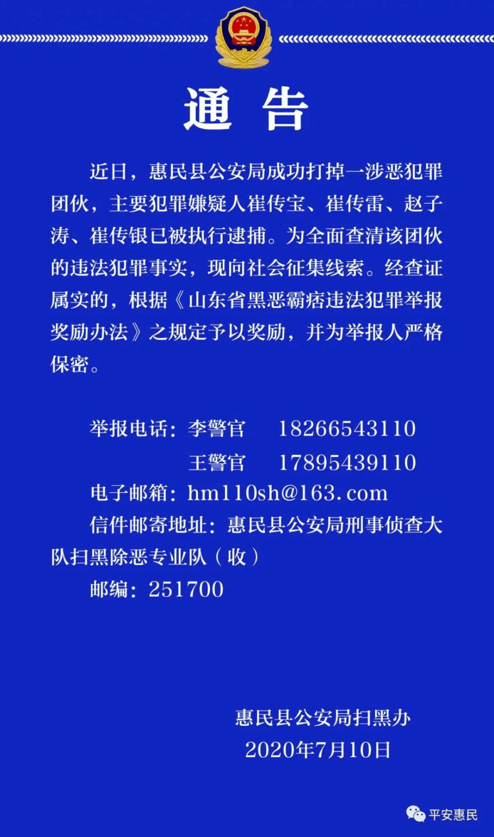 滨州一涉恶犯罪团伙被打掉现向社会征集线索