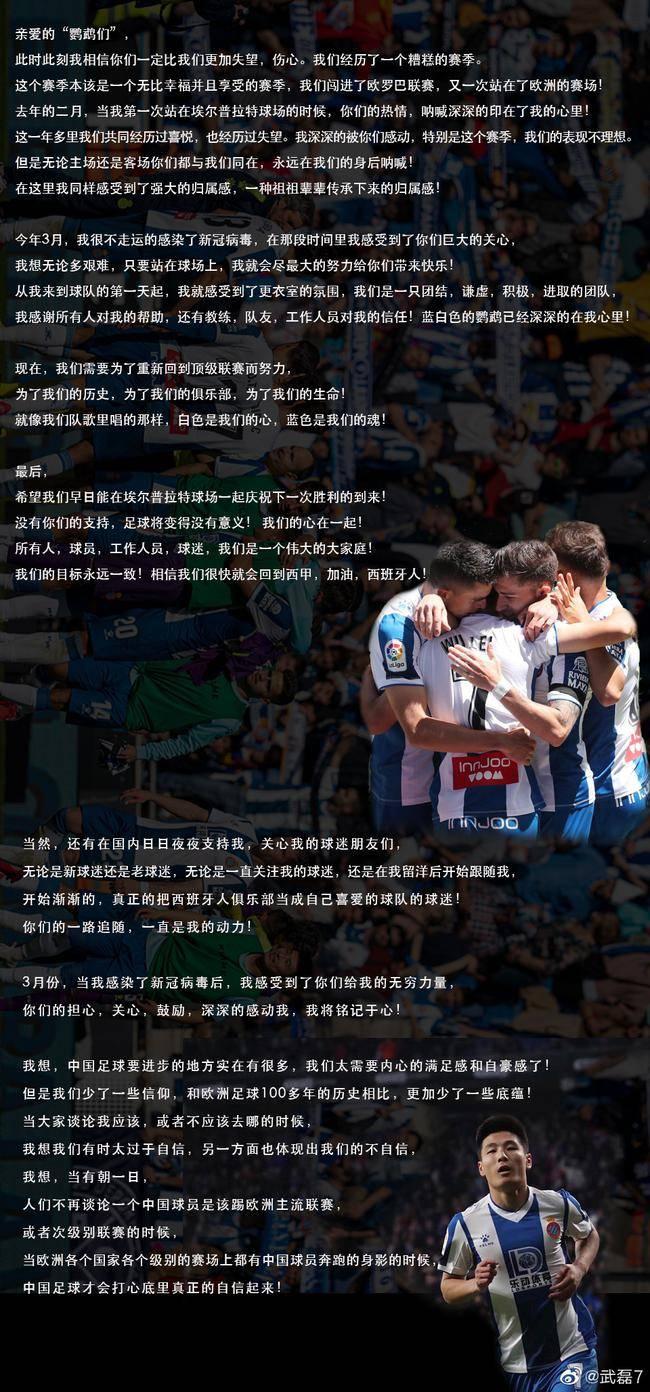 武磊暗示留队:为重回西甲而努力,中国足球要真正自信起来