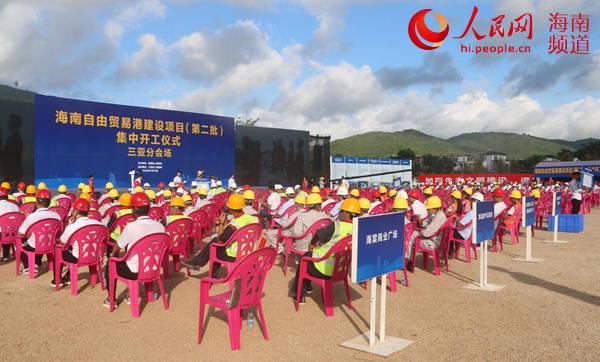 三亚集中开工14个海南自贸港建设项目总投资38.1亿元