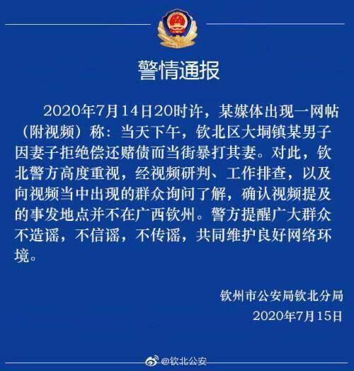 网传广西钦州一男子当街暴打妻子 警方: