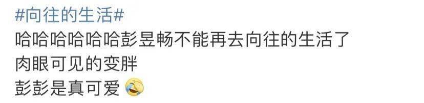 """乘风破浪的姐姐被嘲""""胖若两人"""":""""中华女性魅力时间""""哪儿去了?"""