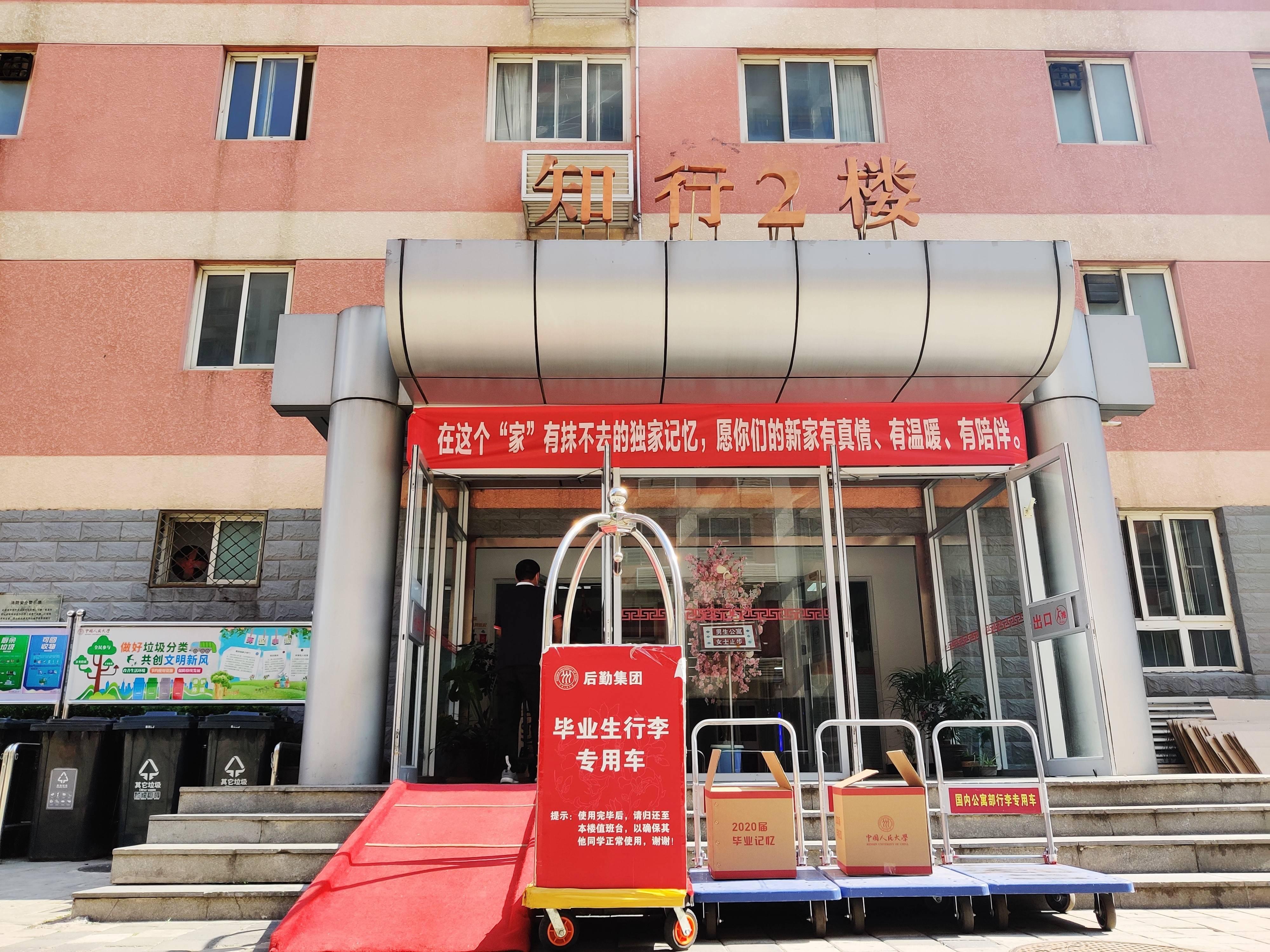 """北京高校毕业""""寄"""":教授变身主播、搬运工,有学生收到了床"""