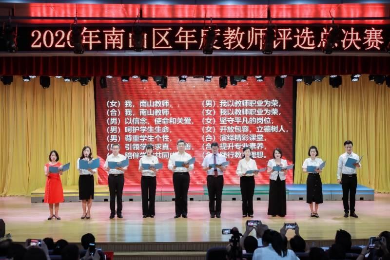 邓玉琳当选深圳南山年度教师,教龄31年