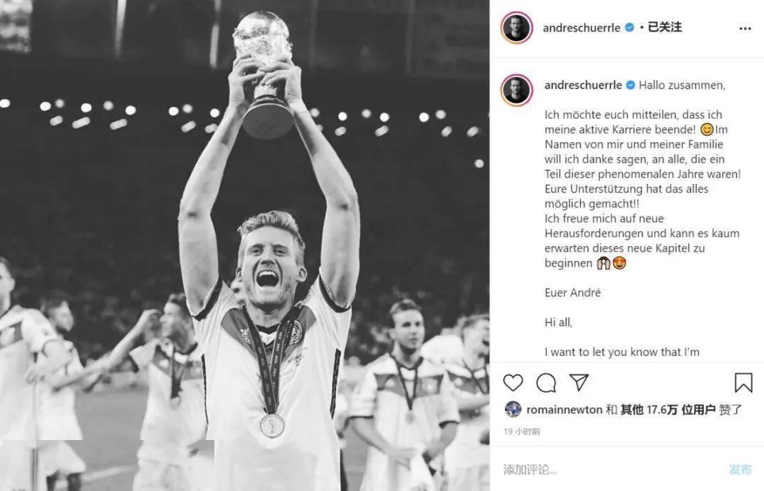 【人物】许尔勒:世界杯冠军、转会、年少成名、早退