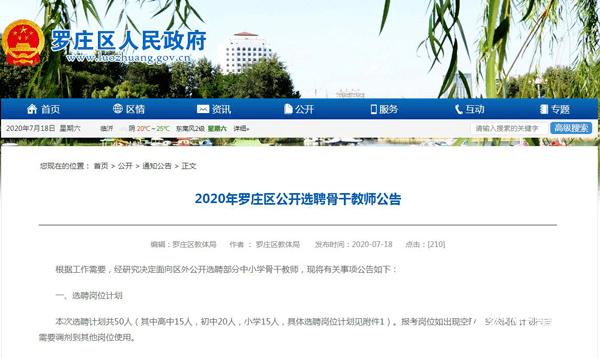 无需笔试!临沂市罗庄区公开选聘骨干教师50人