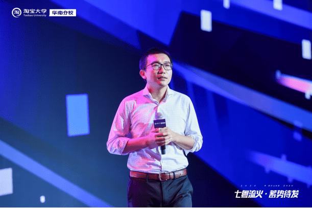 """""""春雷计划""""广东加码,淘宝大学搬到华南企业的家门口"""