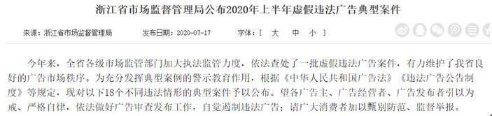 浙江集远网络科技发布违法广告遭罚为云集旗下公司